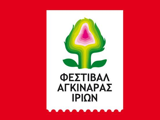 (English) Festival of Artichoke in Iria Village