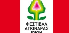 Festival of Artichoke in Iria Village